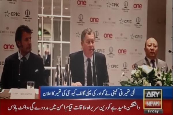 CPIC Announced their new development - China Pak Golf Estates.